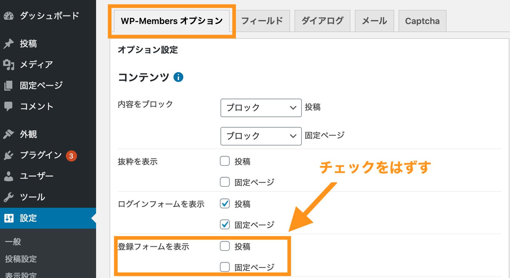 WP Membsersオプション>登録フォームのチェックを外す
