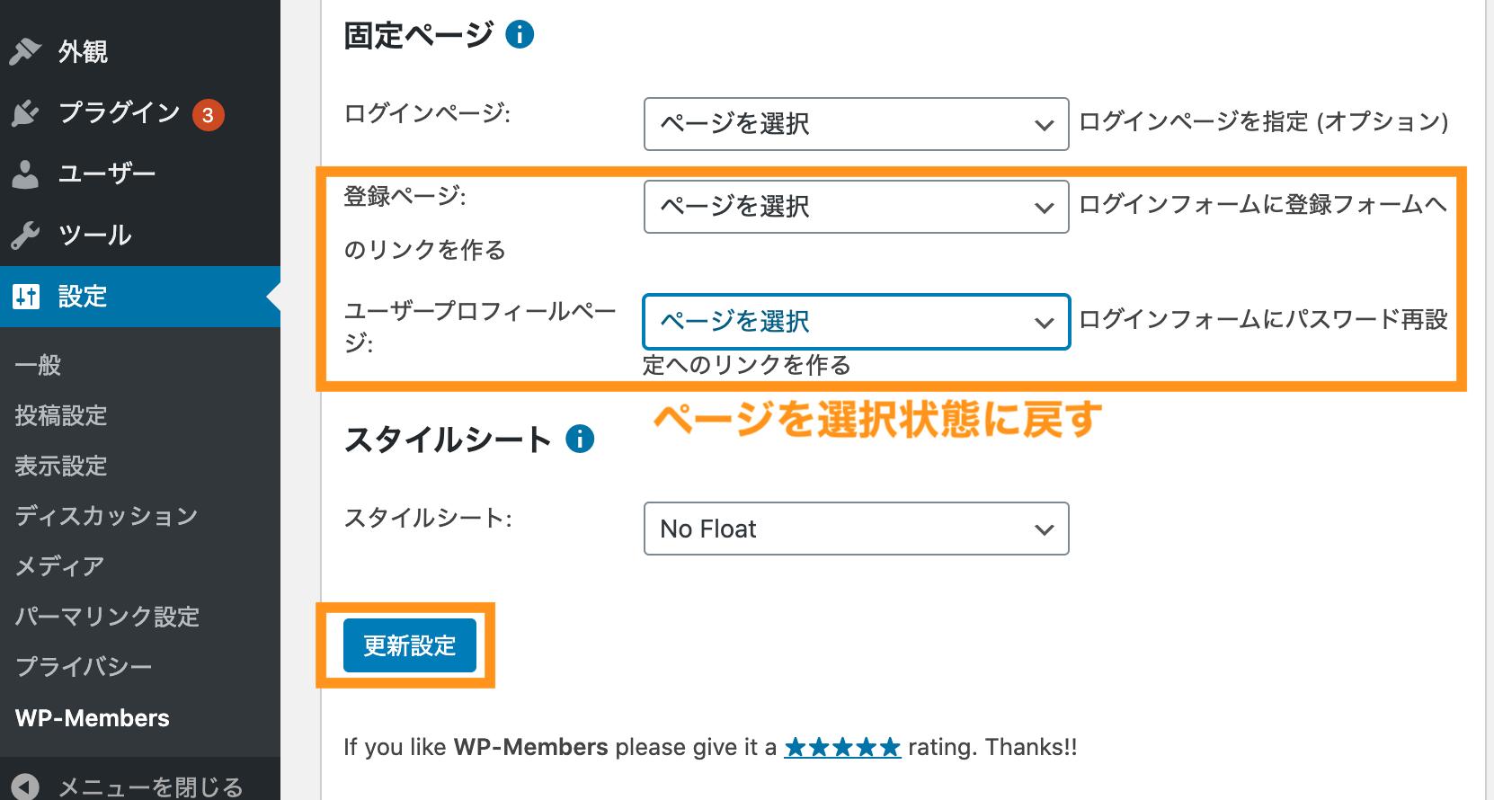 WP Membsersオプション>固定ページの設定をページを選択状態にする