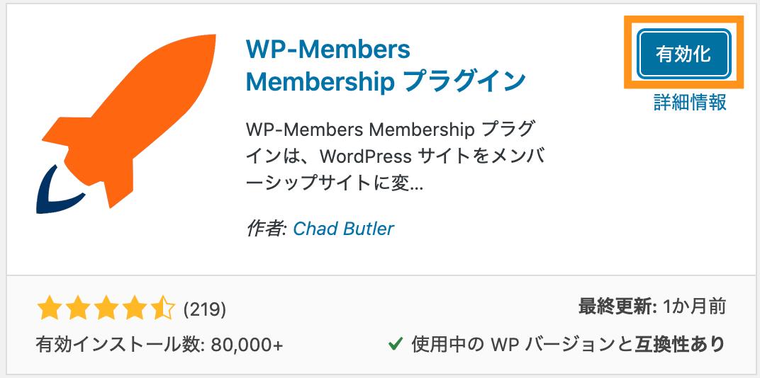 WP Membersを有効化する
