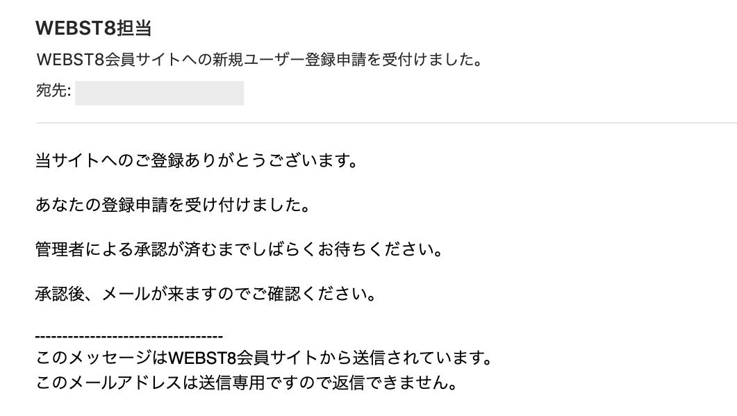 新規ユーザー登録申請受付のメール