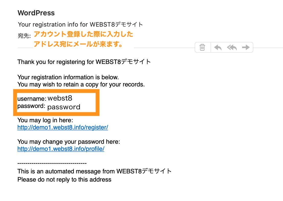 登録通知メール
