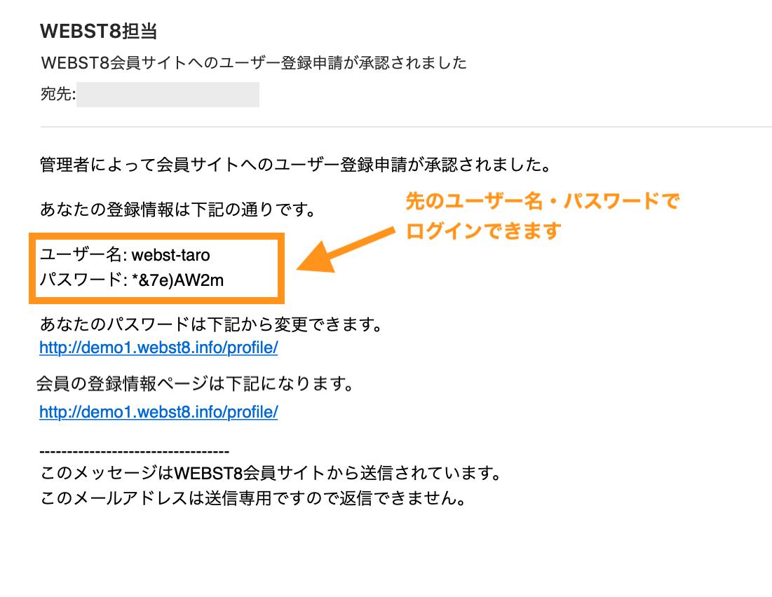 承認後にユーザーが受け取るメール