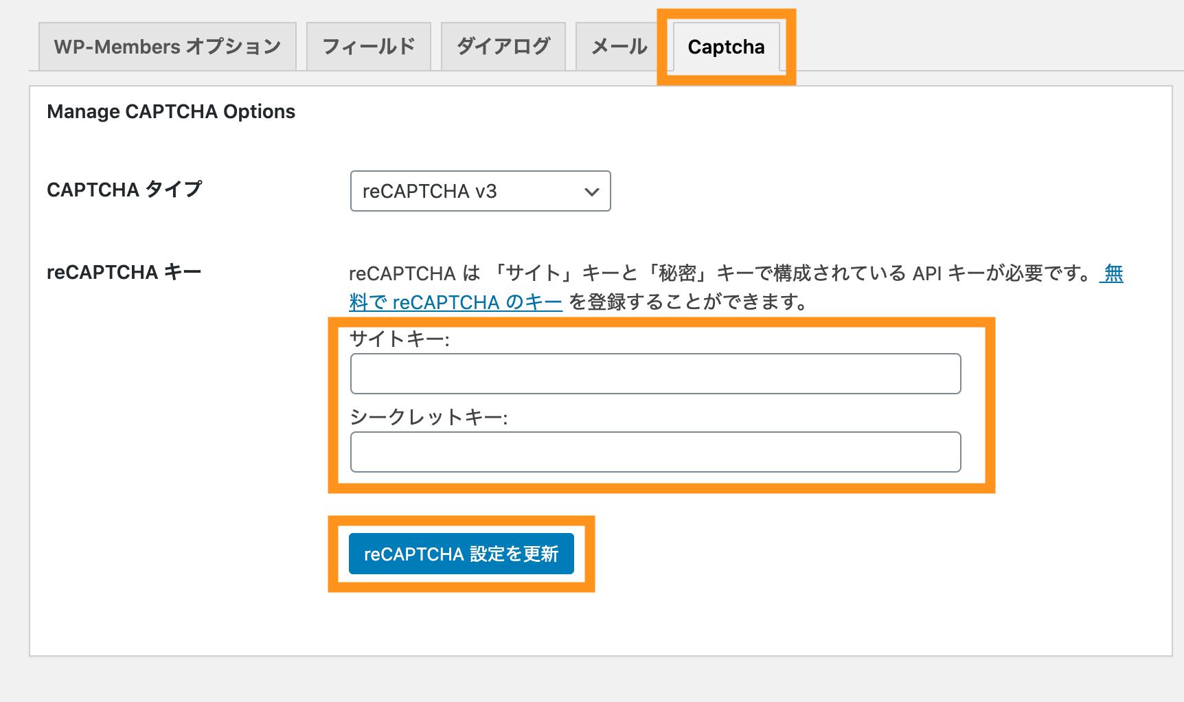 WP MembersにreCAPTCHAを設定