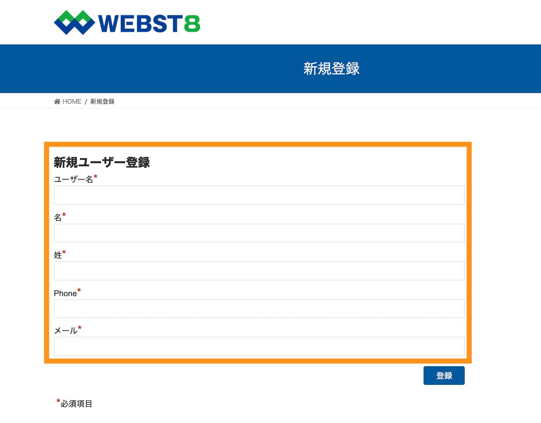新規ユーザー登録ページ