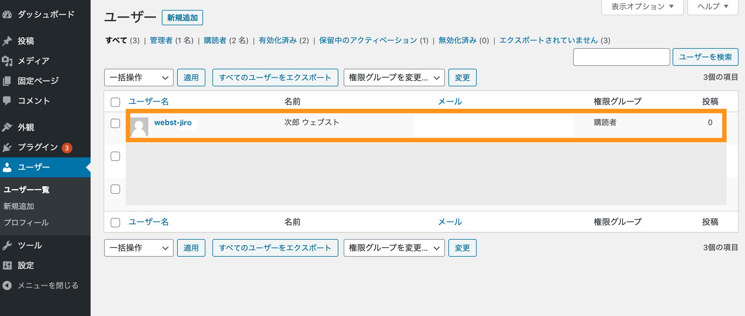 ユーザー一覧。ユーザーが登録されている