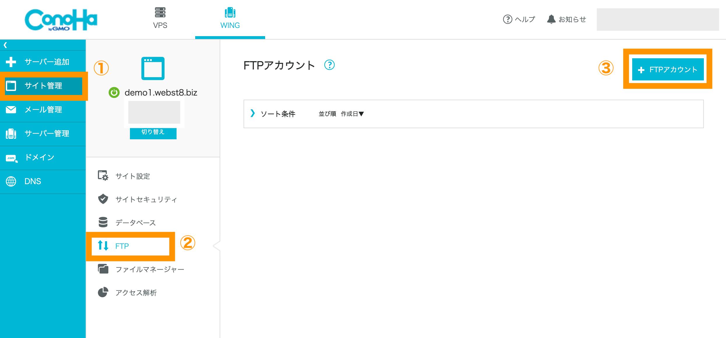 ConoHa WING コントロールパネル FTP設定