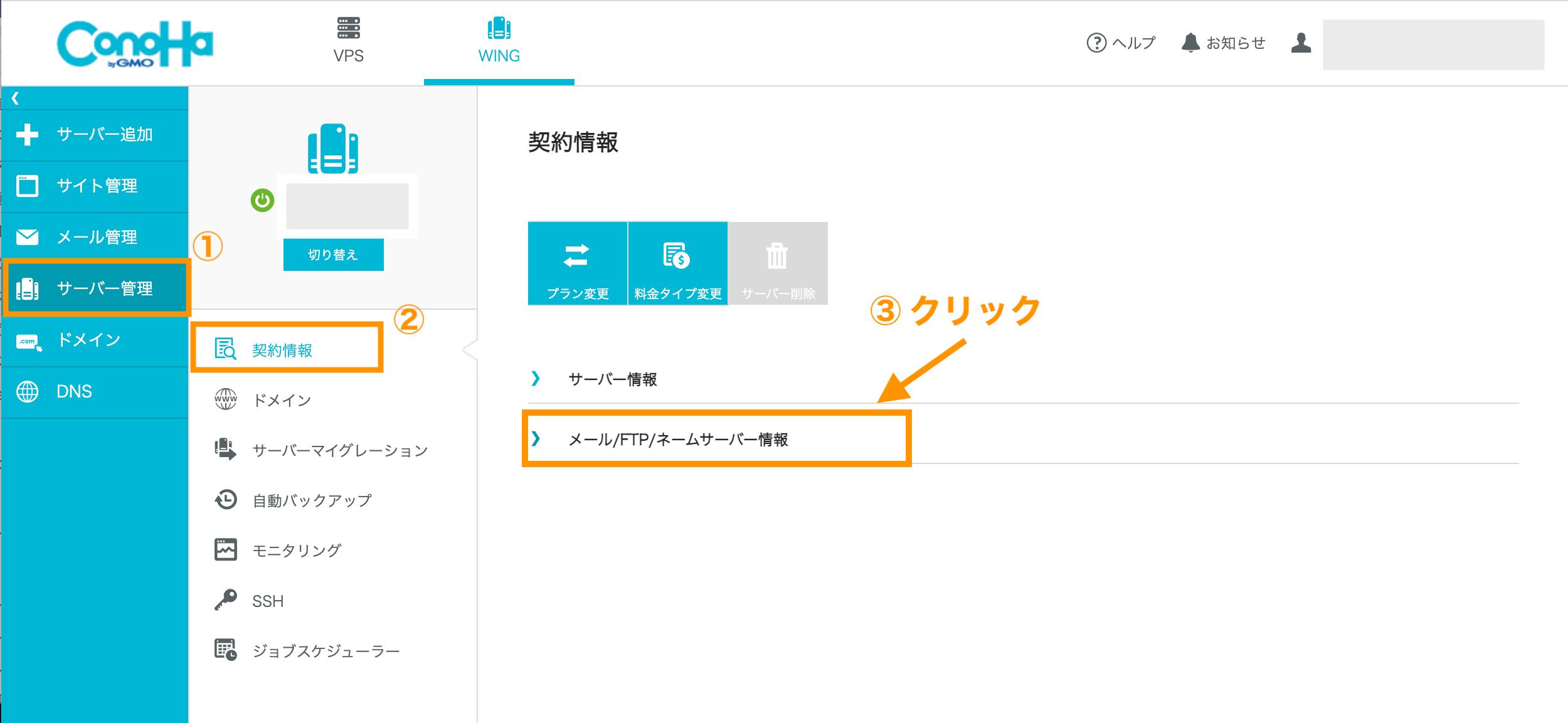 """""""ConoHa WING コントロールパネル FTP設定"""
