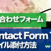 【Contact Form 7ファイル添付】 問い合わせフォーム ファイル添付方法