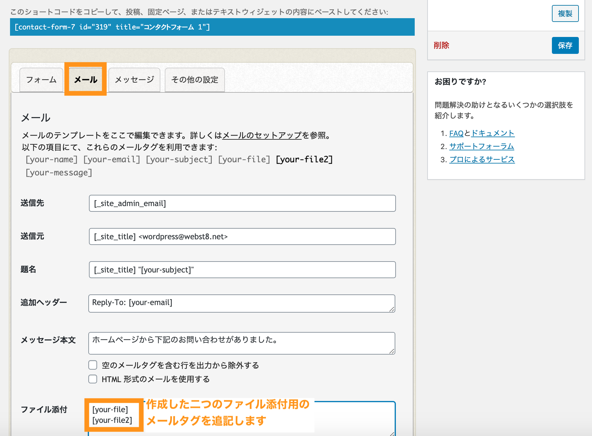 メールタブでファイル添付のテキストエリア欄に[your-file][your-file2]を追記
