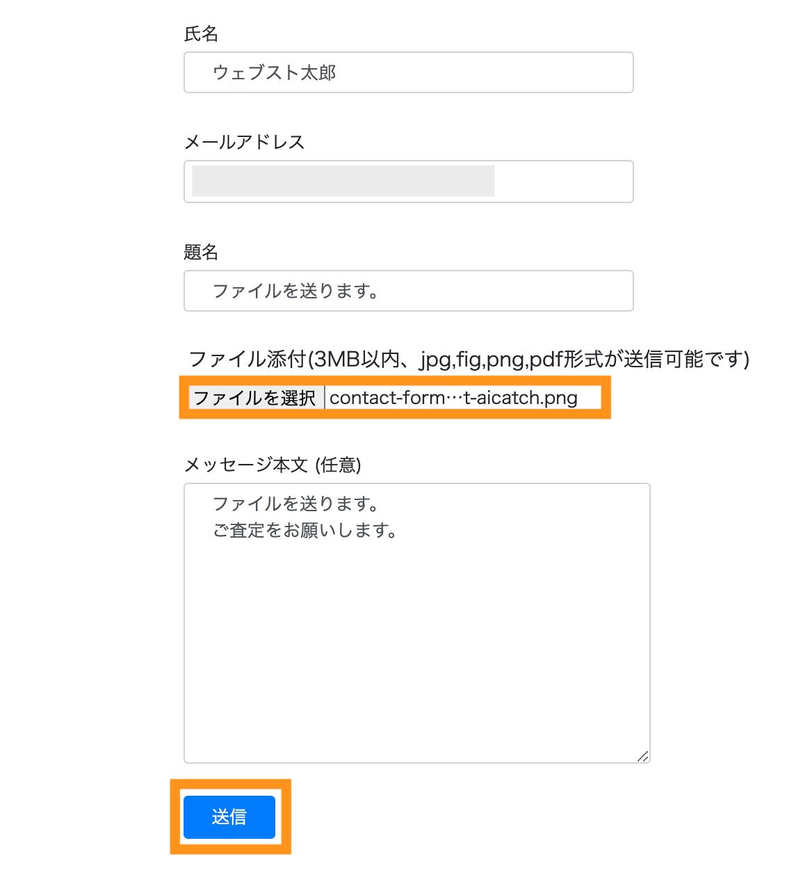 ファイル添付してメール送信テスト
