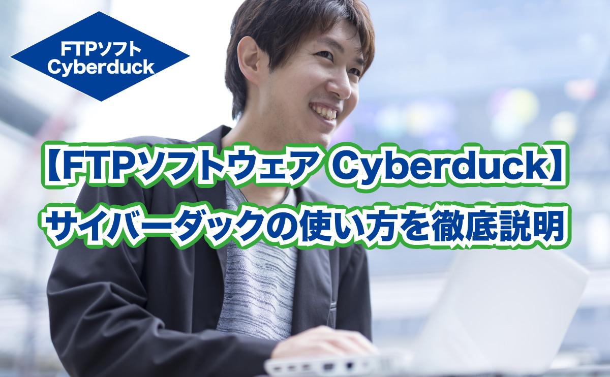 【FTPソフトウェア Cyberduck】 サイバーダックの使い方を徹底説明