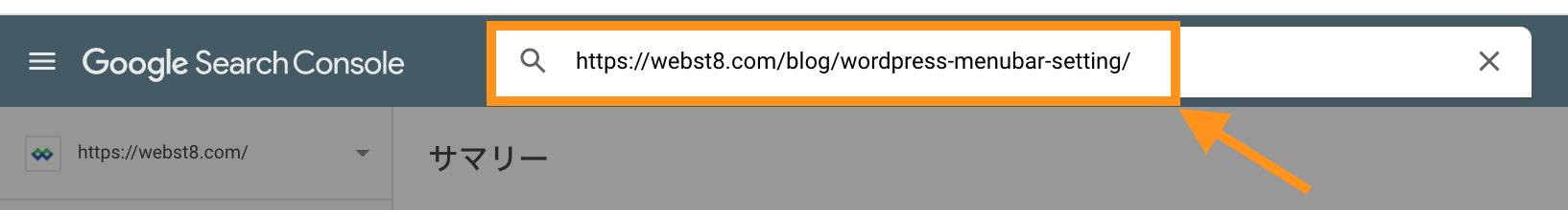 特定URLを入力してURL検索
