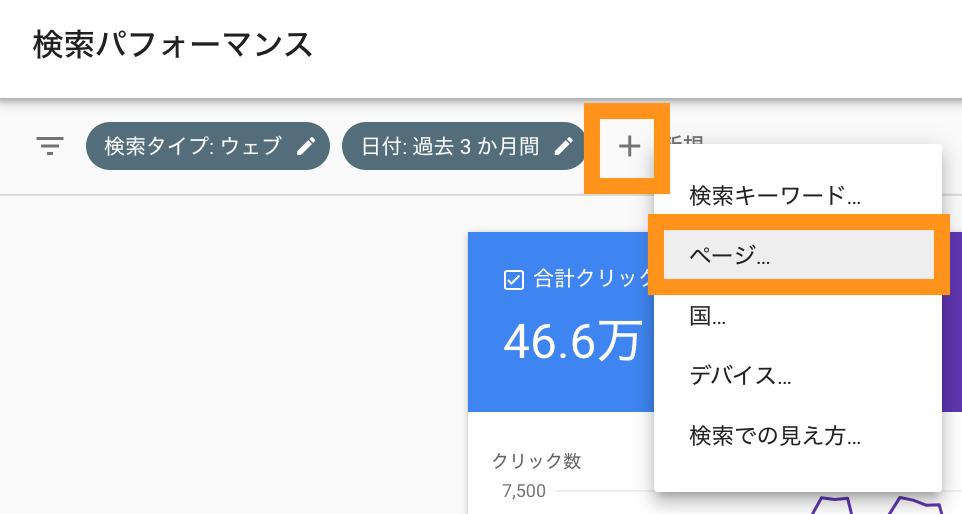 検索パフォーマンス>特定ページでフィルタリング