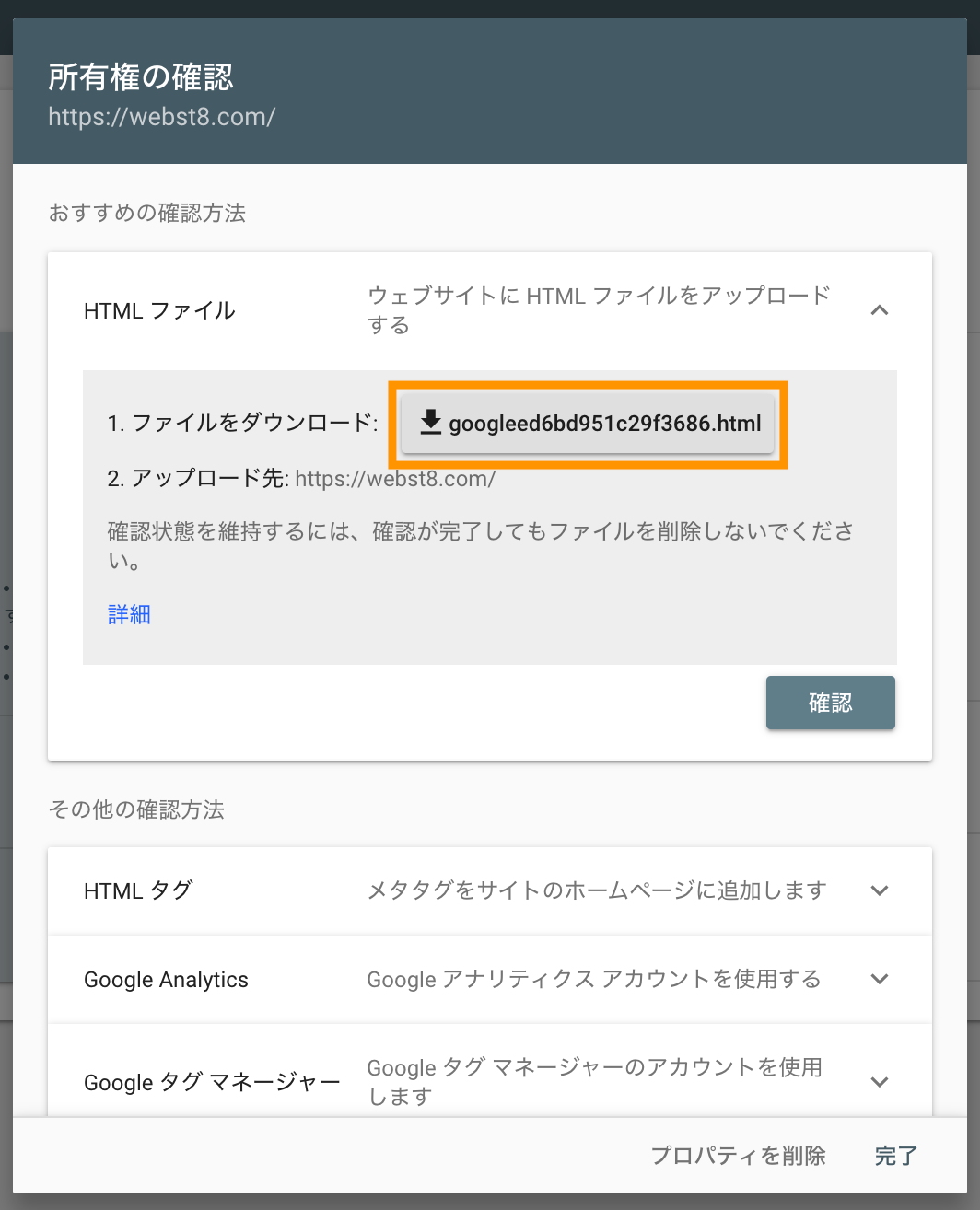 所有権の確認。HTMLファイルによる認証