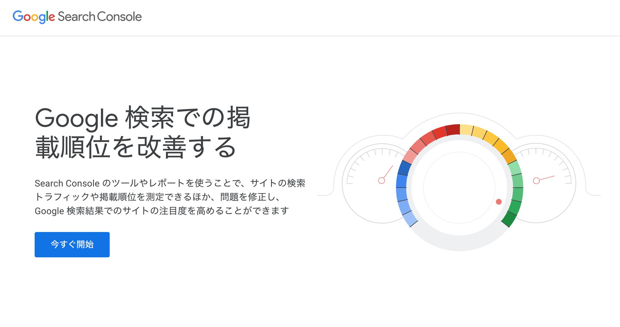 Google サーチコンソール(Search Console)トップページ