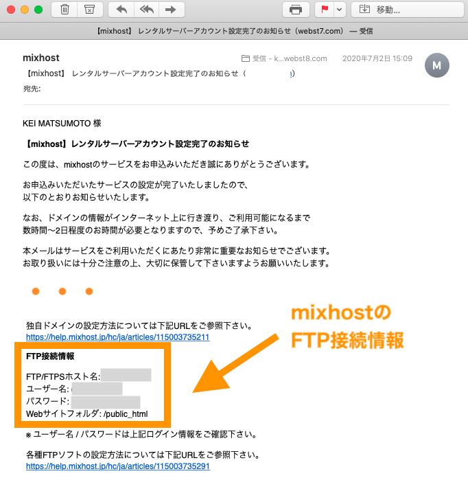 mixhost FTP接続情報