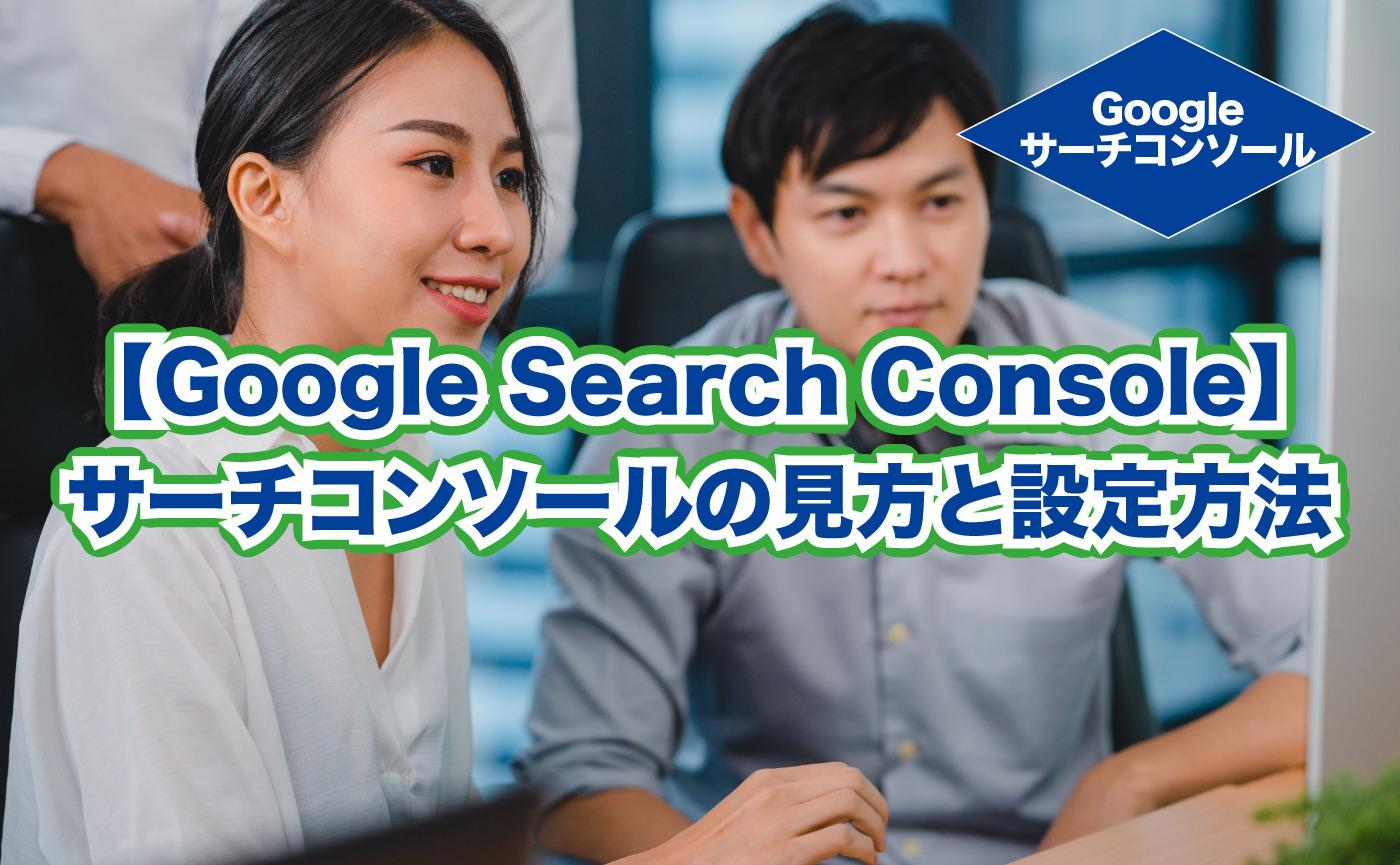【Google Search Console】 サーチコンソールの見方と設定方法