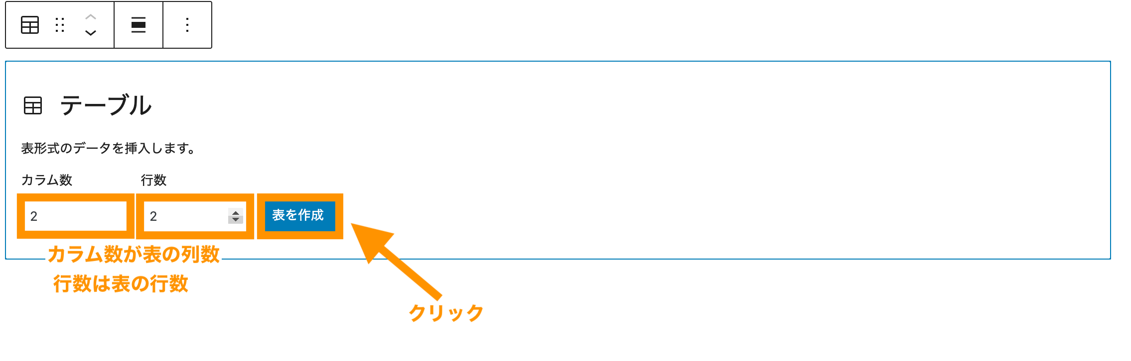 「列数」「行数」をそれぞれ指定して表を作成
