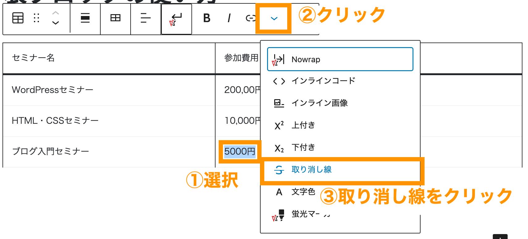 「5000円」を選択して「取り消し線」をクリック