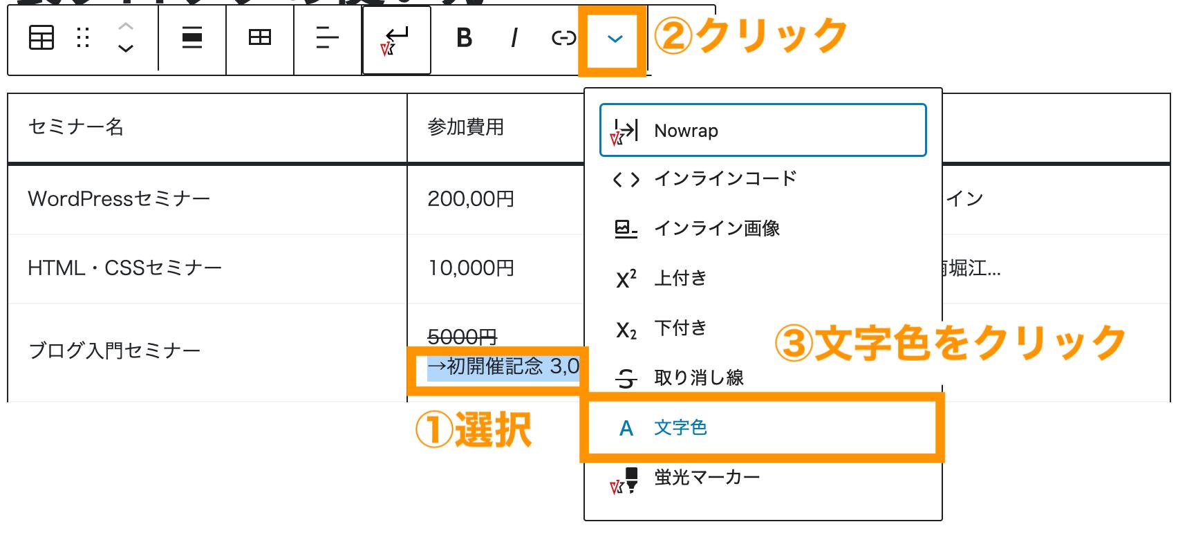 「→初開催キャンペーン3,000円」を選択して文字色を選択
