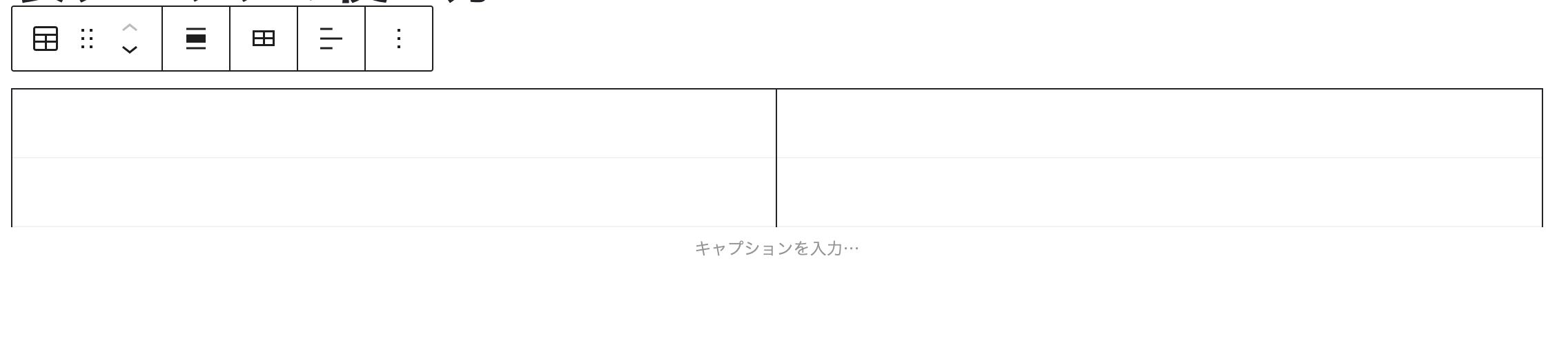 表が作成された
