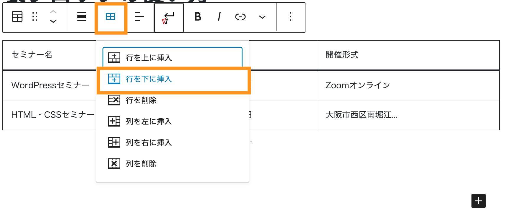 表の編集アイコン>行を下に挿入