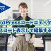 WordPressコードエディターで ソースコード表示して編集する方法