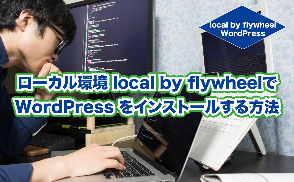 ローカル環境 local by flywheelで WordPress をインストールする方法
