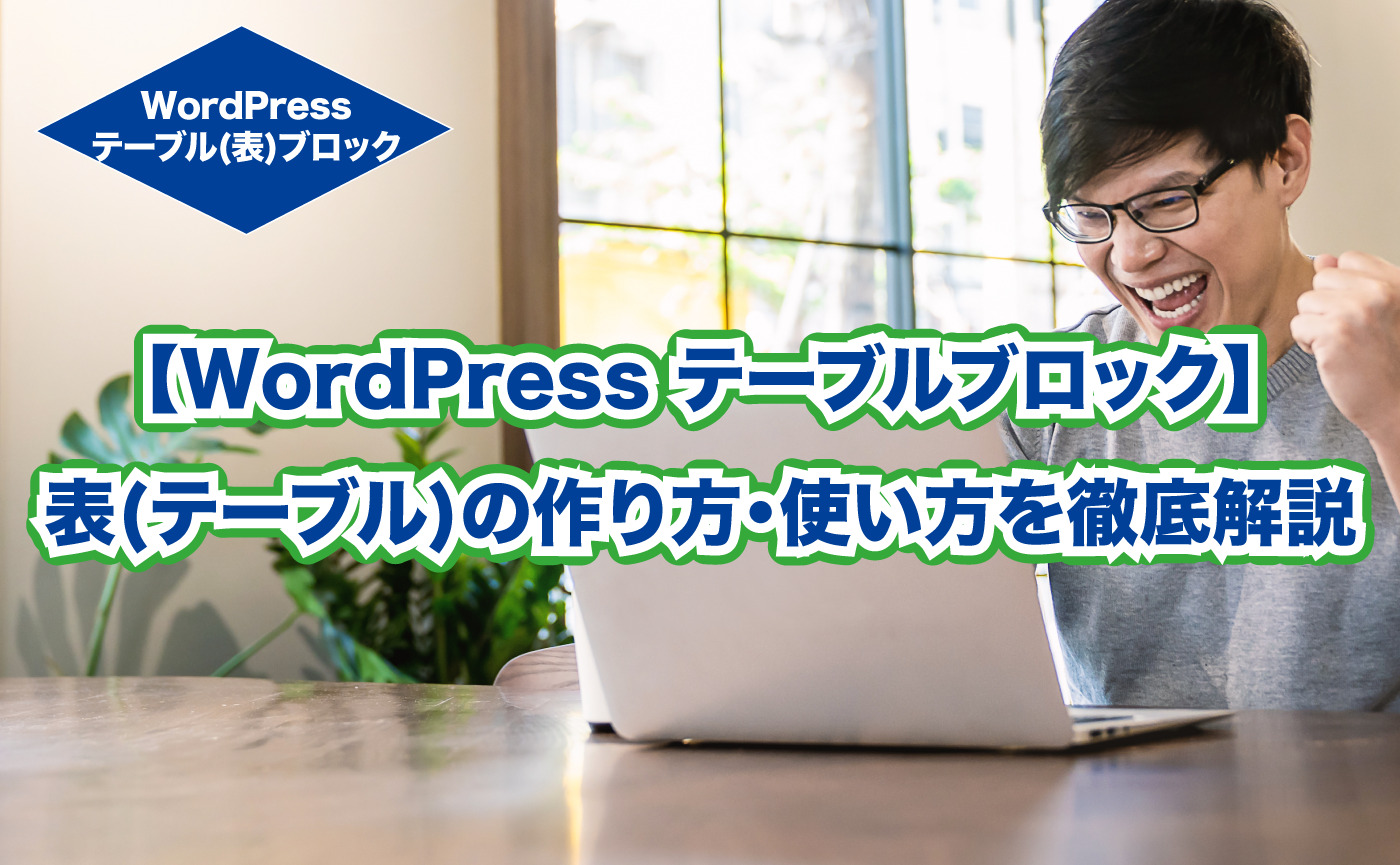 【WordPress テーブルブロック】 表(テーブル)の作り方・使い方を徹底解説