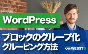 WordPress ブロックのグループ化 グルーピング方法