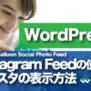 WordPress Instagram Feed(Smash Balloon Social Photo Feed)の使い方 インスタグラムの表示方法