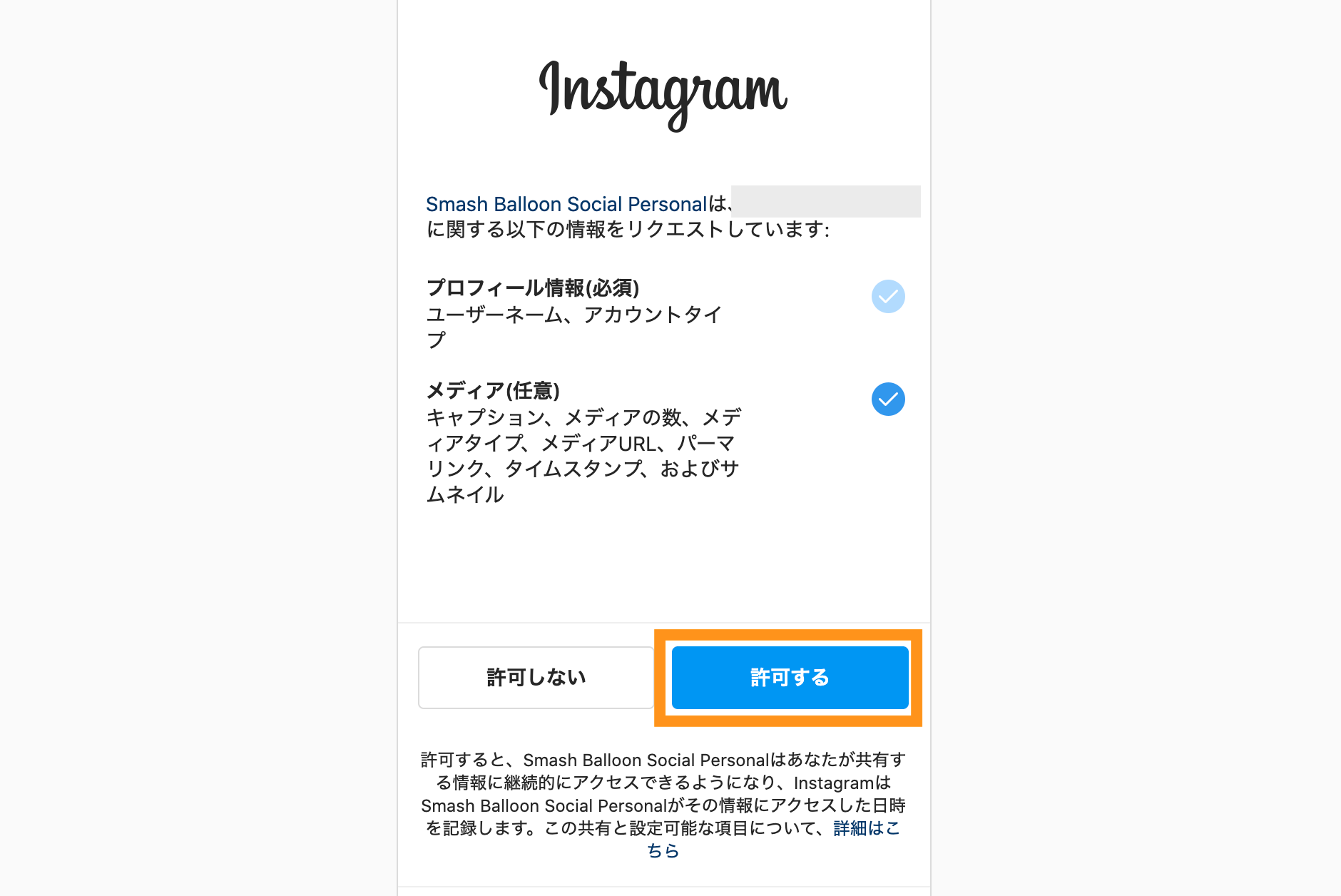 Instagramにログイン>接続を許可