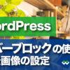 WordPressカバーブロックの使い方 背景画像の設定