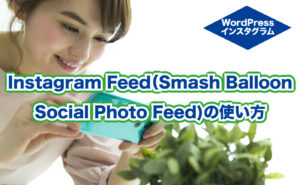 WordPressプラグイン Instagram Feed(Smash Balloon Social Photo Feed)の使い方