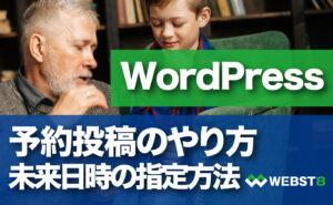 WordPress 予約投稿のやり方 未来日時の指定方法