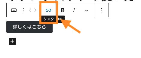 ボタンのリンクを設定