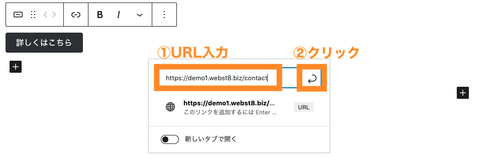 ボタンのリンク(URL)を入力して確定