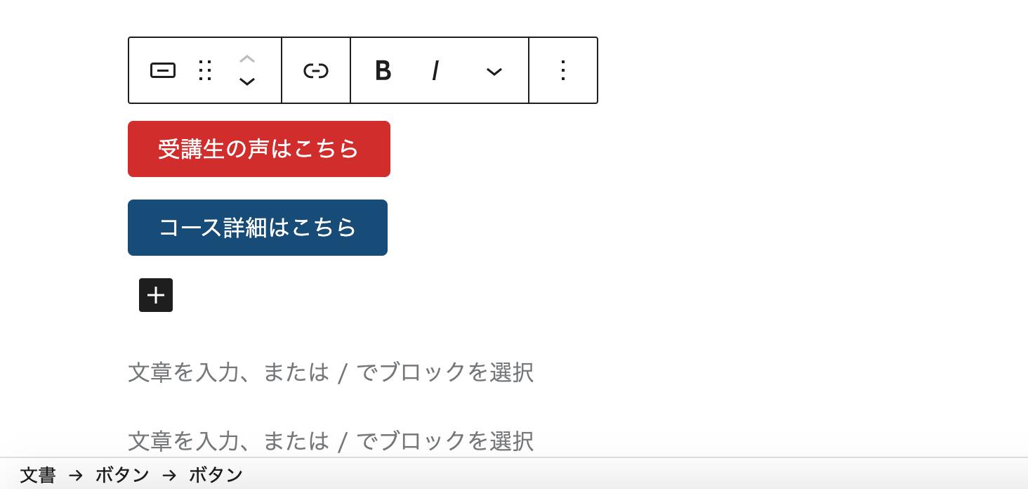 外側ボタンの設定>2個目のボタンが追加された