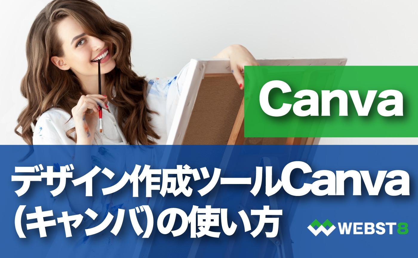 Canva デザイン作成ツールCanva (キャンバ)の使い方