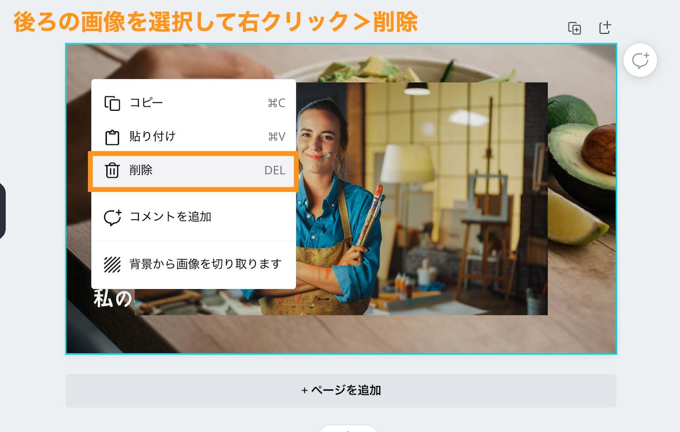 後ろの画像を選択(クリック)してから、右クリック>削除を選択