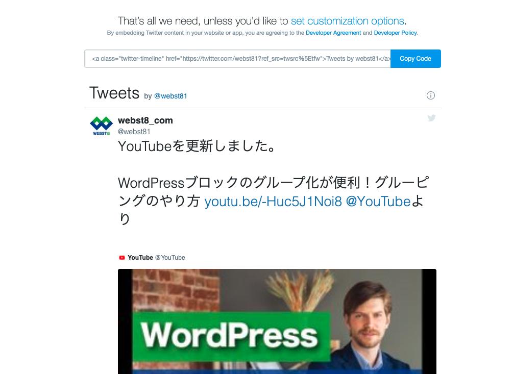 Twitter タイムラインの埋め込みコード