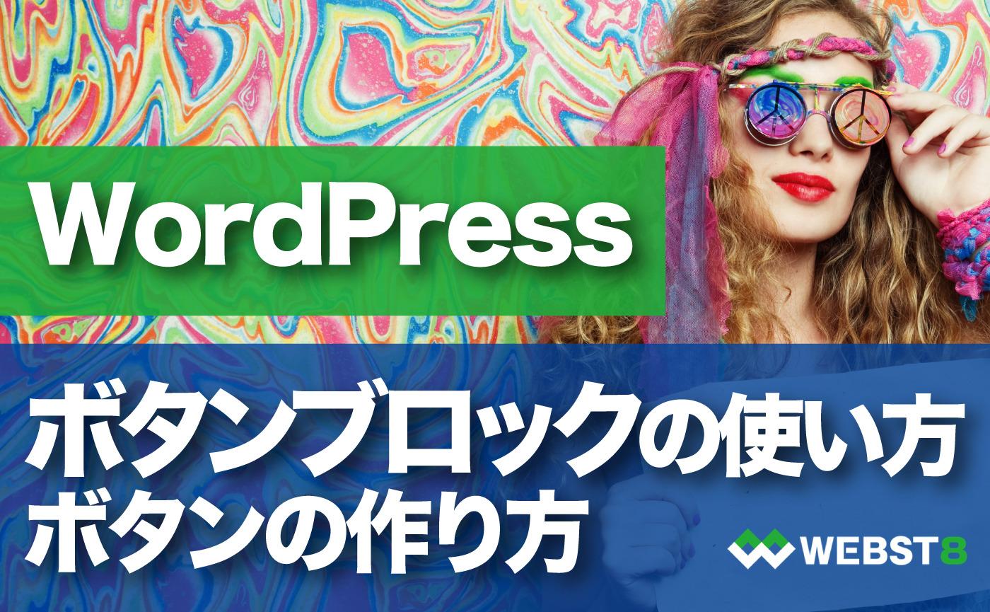 WordPress ボタンブロックの使い方ボタンの作り方