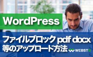 WordPress ファイルブロック pdf docx 等のアップロード方法