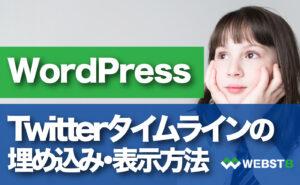 WordPress で Twitterタイムラインの埋め込み表示する方法