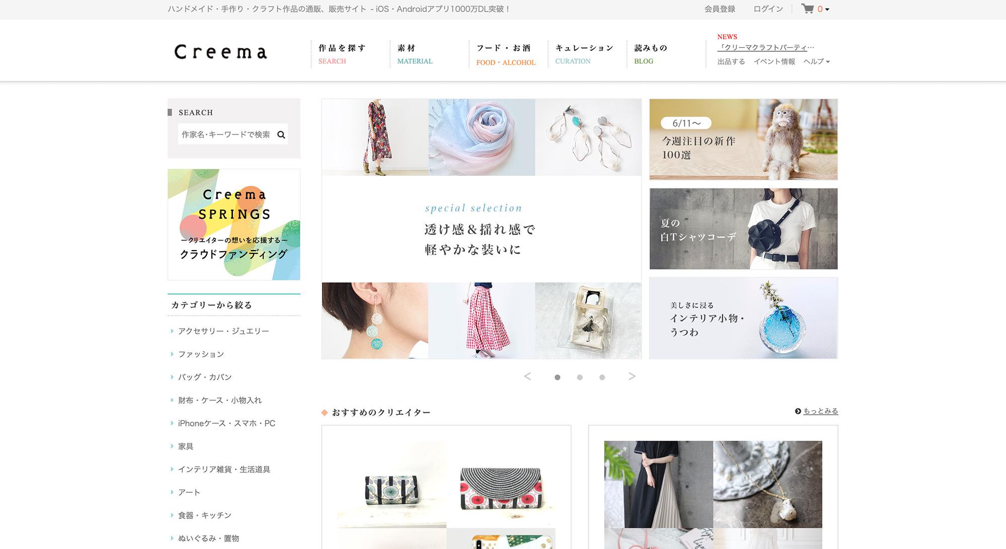 Creema公式サイトのトップページ
