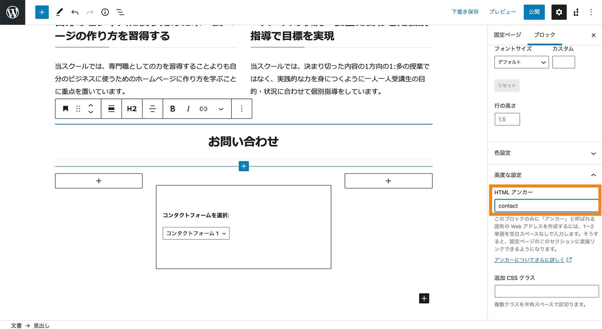 見出しに対する設定メニュー>HTMLアンカー