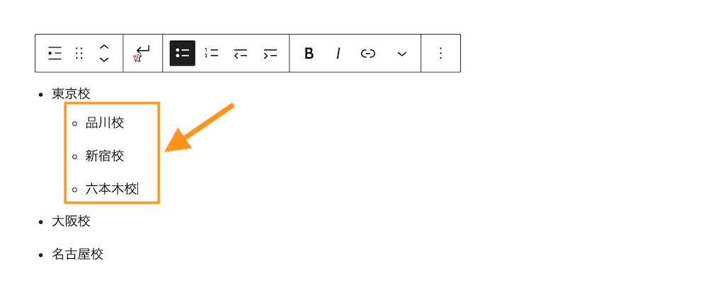 リストの項目は入れ子にして副項目化のサンプル