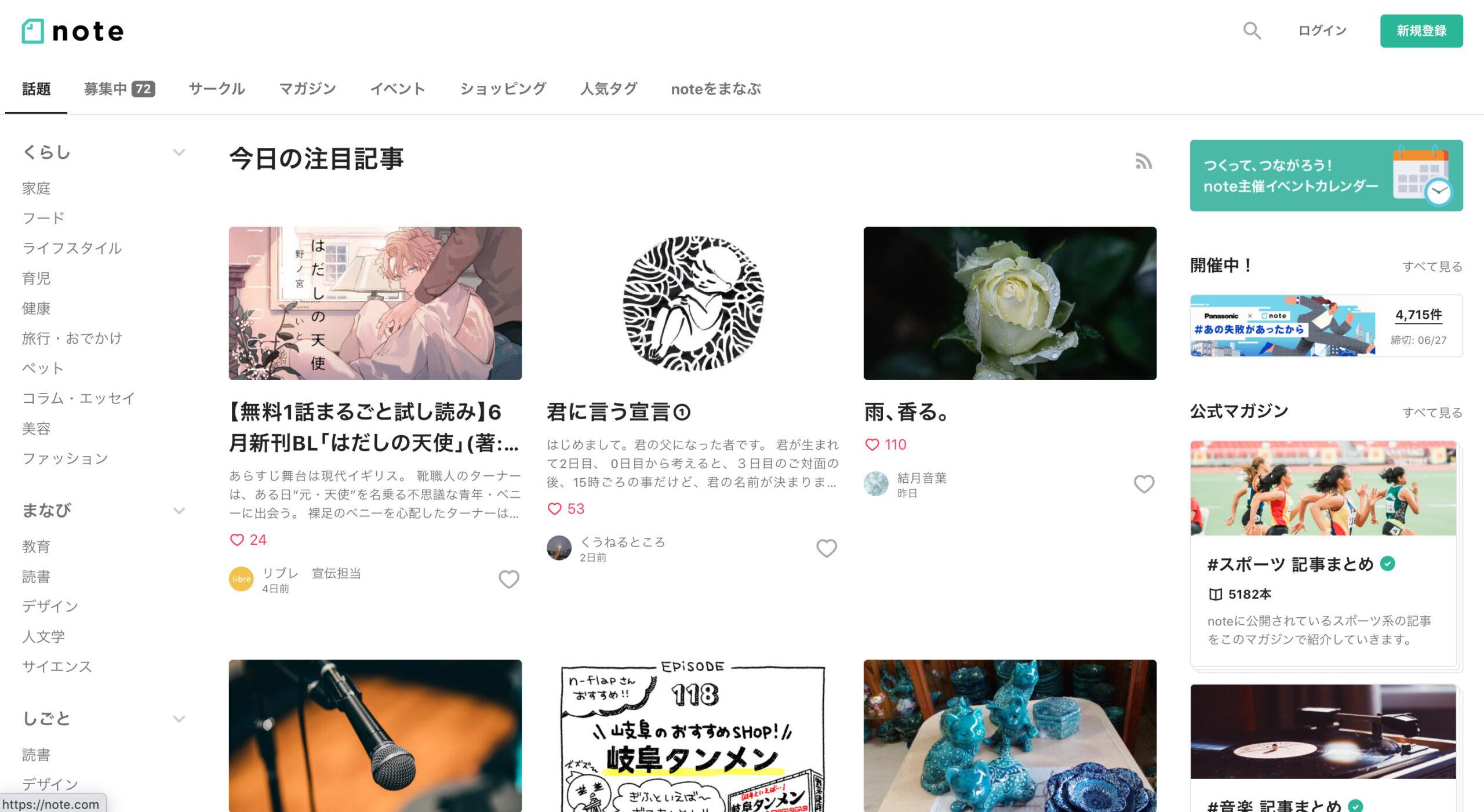 note公式サイトのトップページ