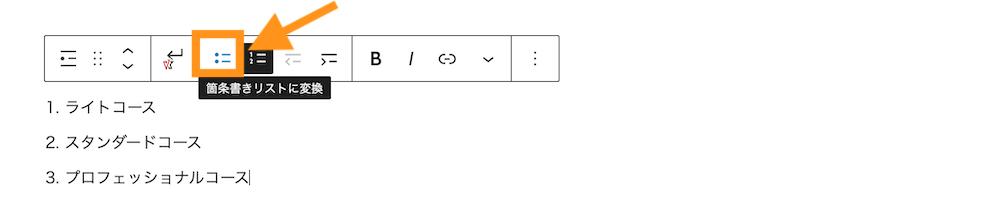 箇条書きリストに変換アイコンをクリックすると、再び箇条書きリストに戻す