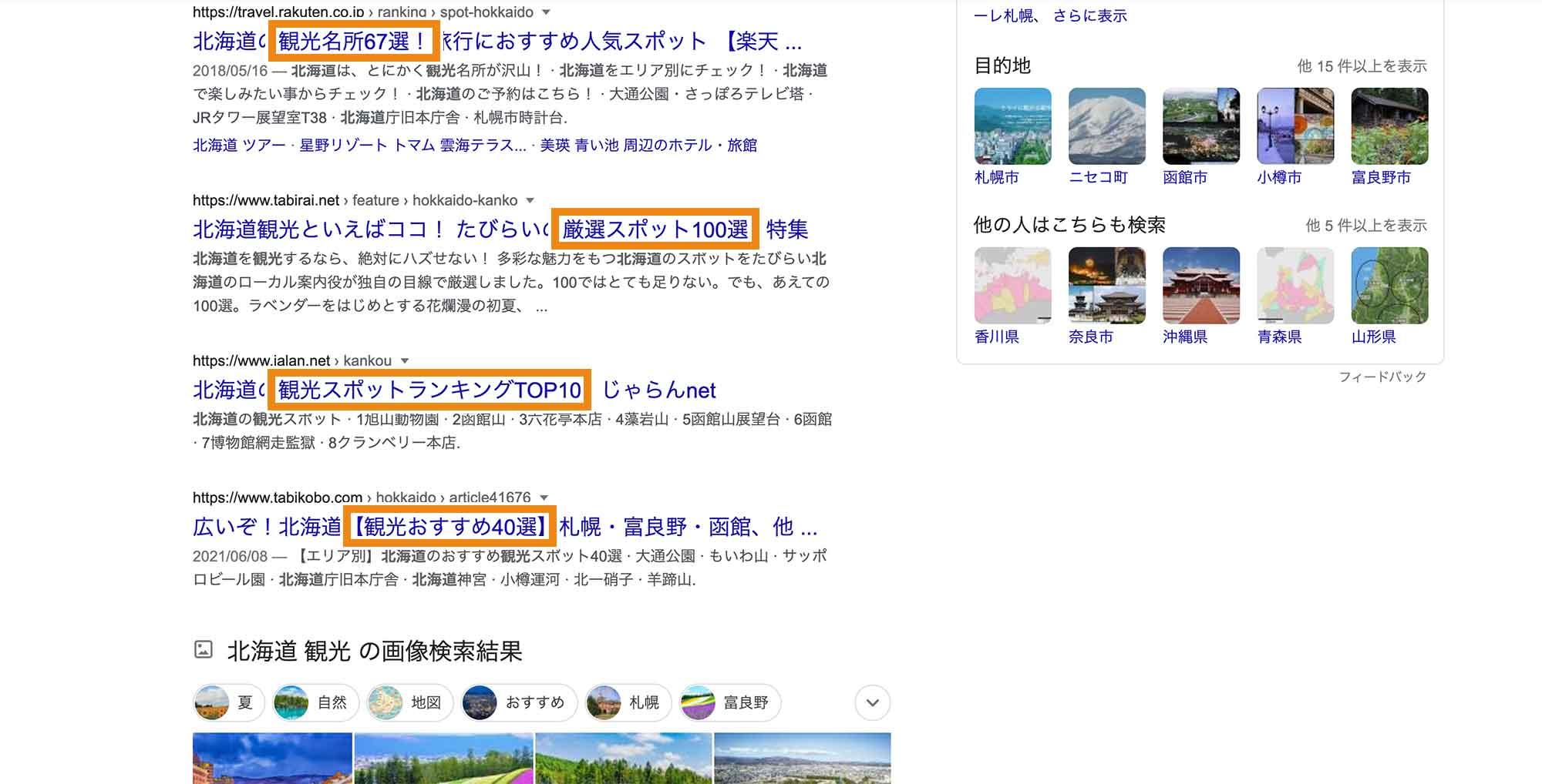 「北海道 観光」の検索結果